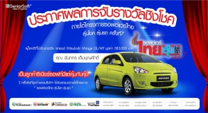 "On 15th December 2016, The Association of Thai Software Industry (ATSI) held the ""the 7th Win a chance to win a Car"" prize draw."